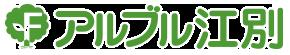 就労継続支援B型アルブル江別
